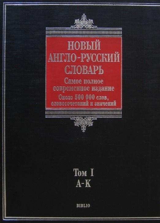 Купить Новый англо-русский словарь. В 2 томах. Том 1. А-К, Аркадий Пивовар, 978-5-17-052571-3