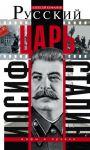 Книга Русский царь Иосиф Сталин