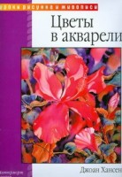 Книга Цветы в акварели