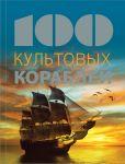 Книга 100 культовых кораблей
