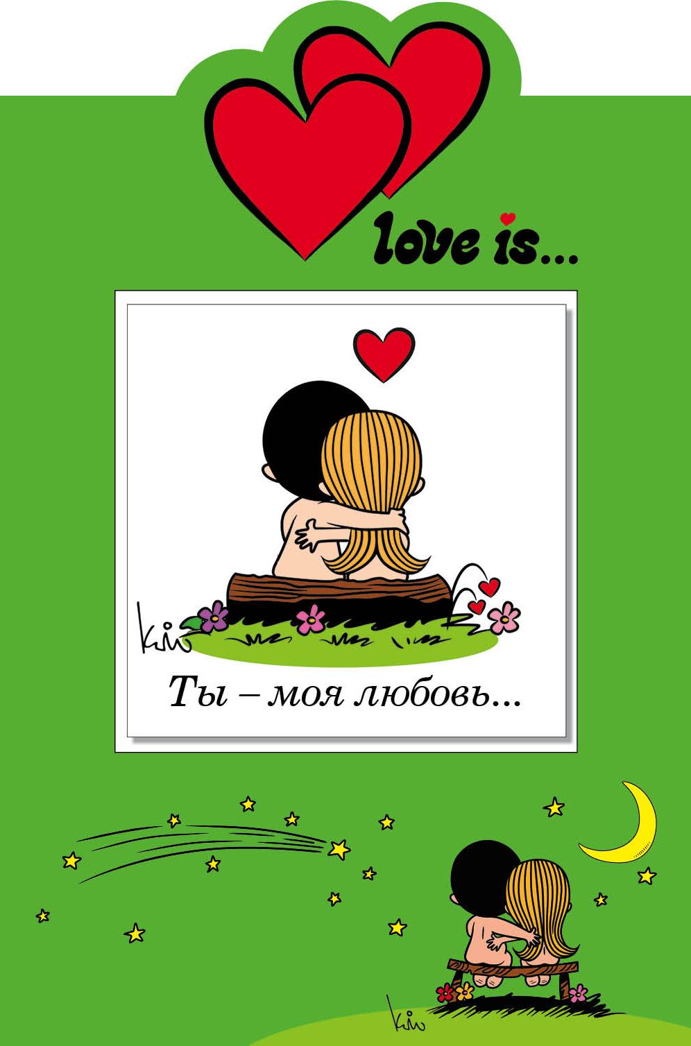 Купить Love is… Ты - моя любовь (книга +открытка), Ирина Парфенова, 978-5-699-77318-3