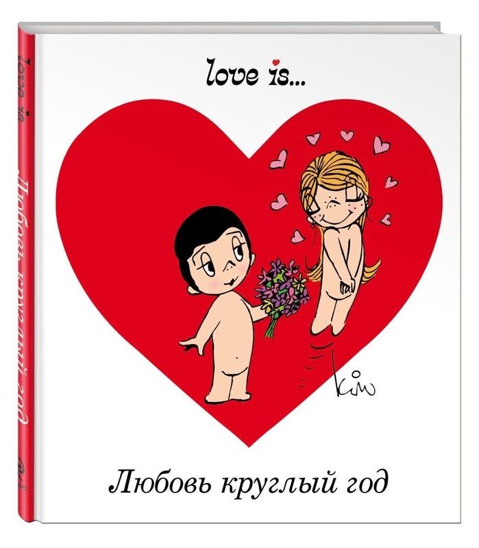 Купить Love is... Любовь круглый год, Ирина Парфенова, 978-5-699-77307-7