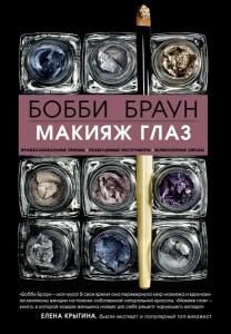 Книга Макияж глаз