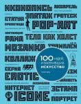 Книга 100 идей, изменивших искусство