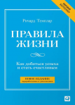 Книга Правила жизни