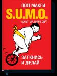 Книга SUMO. Заткнись и делай