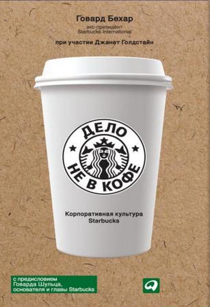 Купить Дело не в кофе. Корпоративная культура Starbucks, Говард Бехар, 978-5-9614-4354-7, 978-5-9614-5509-0, 978-5-9614-5103-0, 978-5-9614-1262-8, 978-5-9614-1576-6, 978-5-9614-6925-7