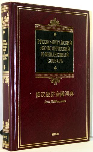 Купить Русско-китайский экономический и финансовый словарь, Лю Вэй, 978-5-17-054666-4