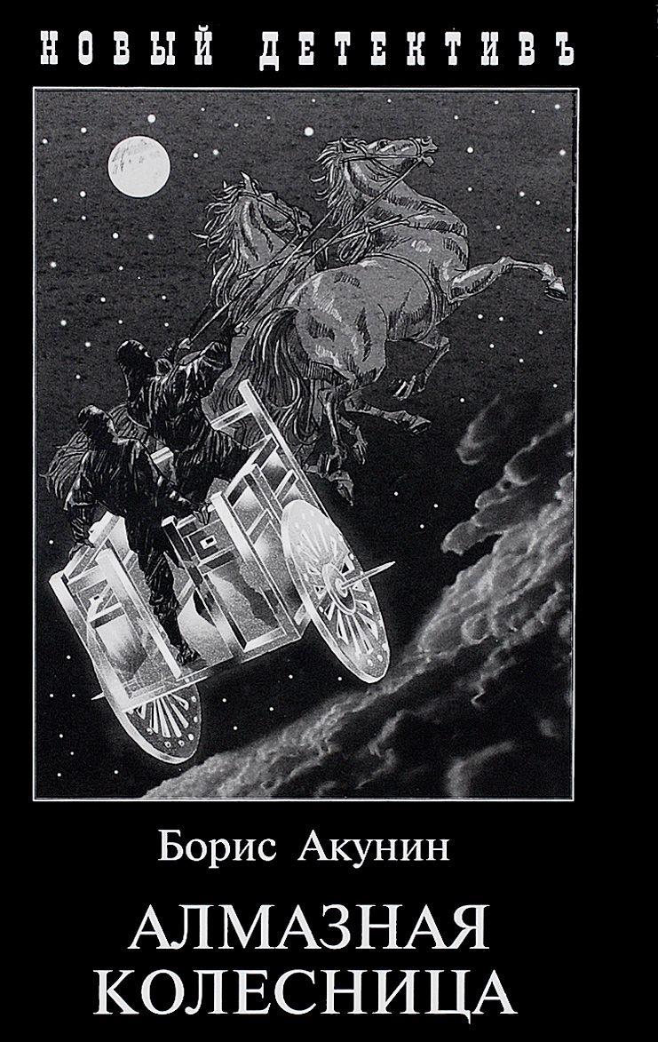 Купить Алмазная колесница. В 2 томах, Борис Акунин, 978-5-8159-1319-6, 978-5-8159-1366-0