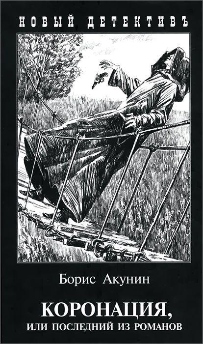 Купить Коронация, или Последний из романов, Борис Акунин, 978-5-8159-1245-8, 978-5-8159-1371-4