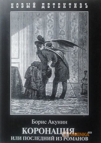 Купить Коронация, или Последний из романов, Борис Акунин, 978-5-8159-1344-8, 978-5-8159-1449-0