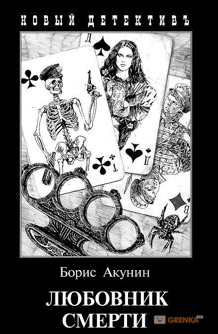 Купить Любовник смерти, Борис Акунин, 978-5-8159-1134-5, 978-5-8159-1329-5