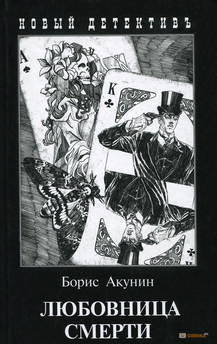 Купить Любовница смерти, Борис Акунин, 978-5-8159-1308-0, 978-5-8159-1172-7