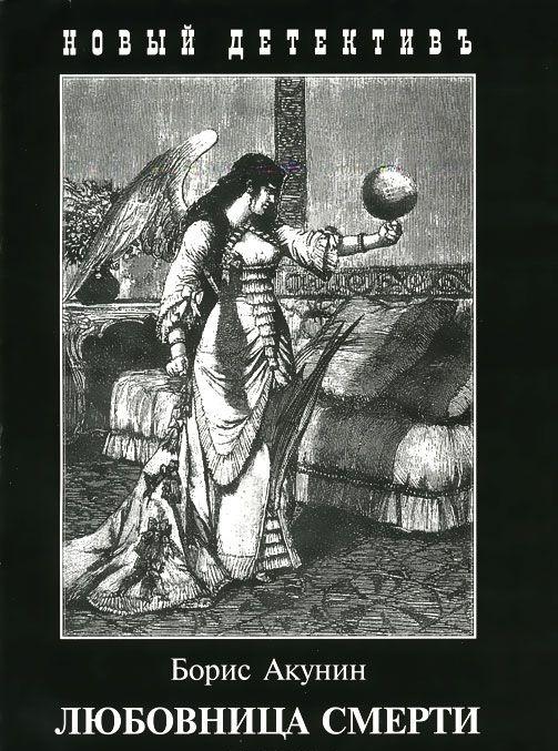 Купить Любовница смерти, Борис Акунин, 978-5-8159-1313-4, 978-5-8159-1485-8