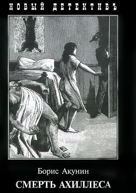 Купить Смерть Ахиллеса, Борис Акунин, 978-5-8159-1315-8
