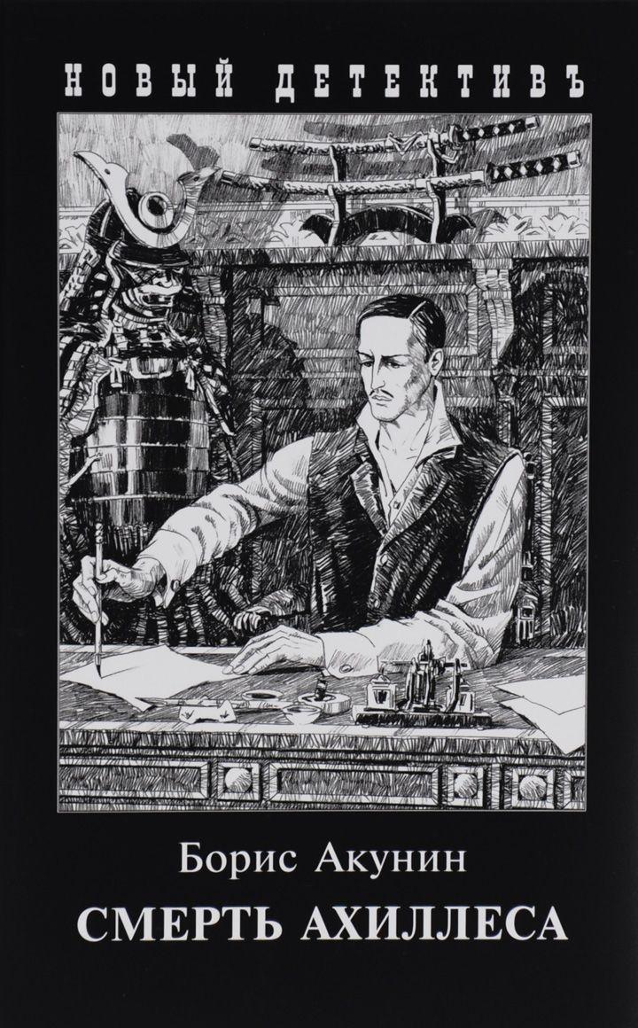 Купить Смерть Ахиллеса, Борис Акунин, 978-5-8159-1287-8, 978-5-8159-1491-9