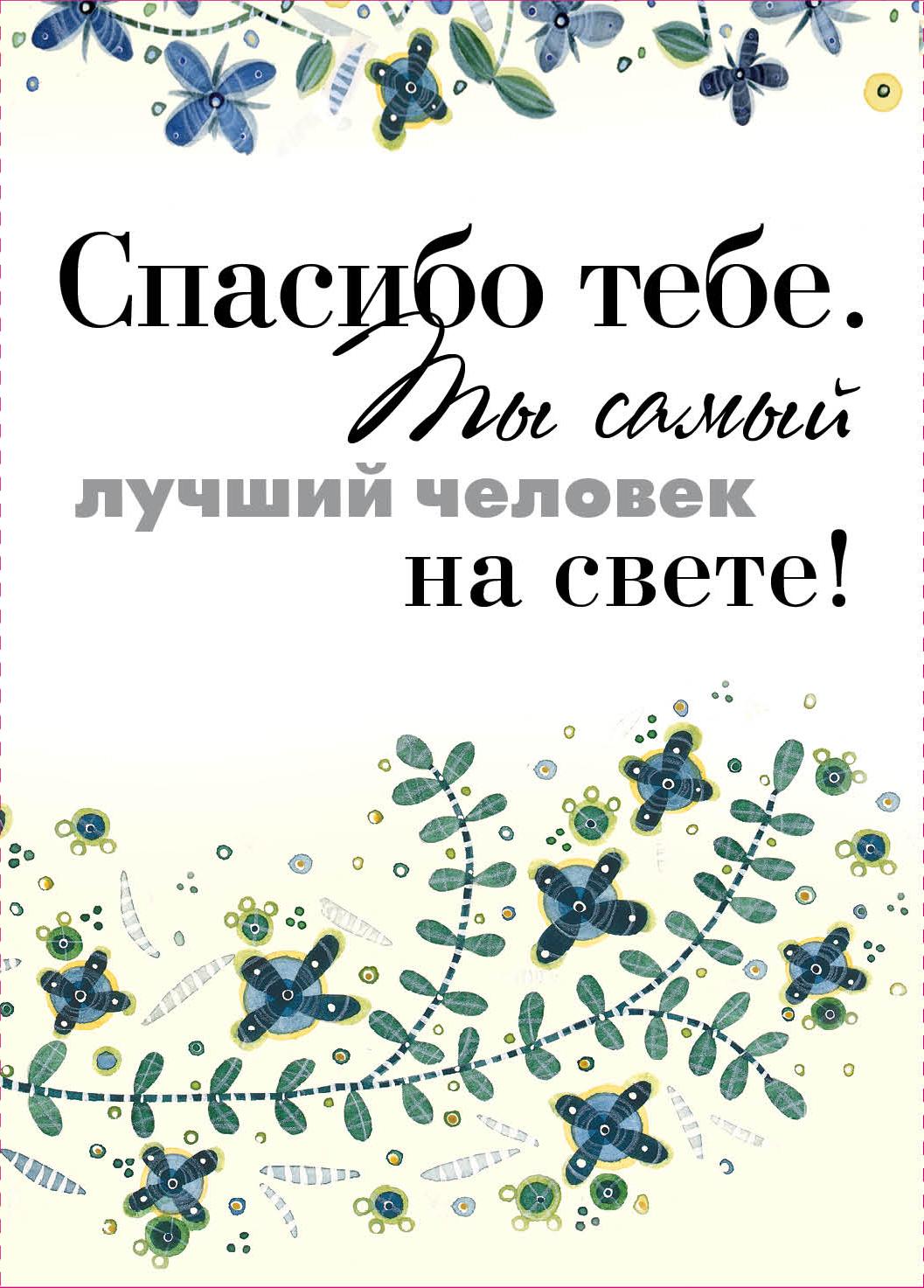 Купить Спасибо тебе. Ты самый лучший человек на свете!, Ольга Епифанова, 978-5-699-76188-3