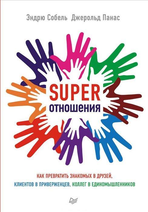 Купить SUPER отношения, Джерольд Панас, 978-5-496-01539-4