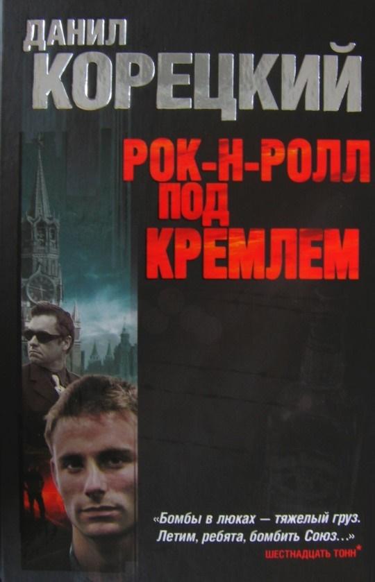 Купить Рок-н-ролл под Кремлем. Шпион из прошлого. Найти шпиона. Спасти шпиона, Данил Корецкий, 978-5-17-068279-9