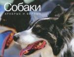 Книга Собаки. Храбрые и верные