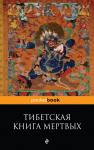 Книга Тибетская 'Книга Мертвых'. Бардо Тхедол