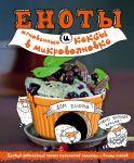 Книга Еноты и мгновенные кексы в микроволновке