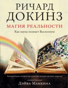 Книга Магия реальности. Как наука познает Вселенную