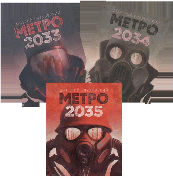 Купить Метро: 2033, 2034, 2035 (суперкомплект из 3 книг), Дмитрий Глуховский, 978-5-17-091382-4, 978-5-17-091384-8, 978-5-17-090538-6