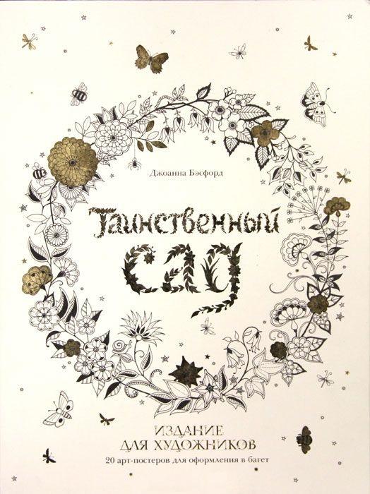 Купить Таинственный сад. Издание для художников. 20 арт-постеров для оформления в багет, Джоанна Бэсфорд, 978-5-389-10627-7