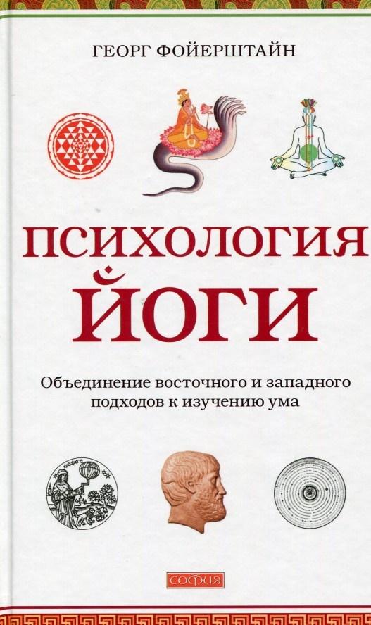 Купить Психология йоги. Объединение восточного и западного подходов к изучению ума, Джордж Фойерштайн, 978-5-906749-94-9