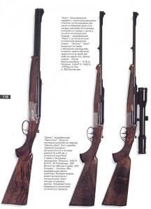 фото страниц Охотничье оружие мира #3