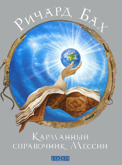 Купить Карманный справочник Мессии, Ричард Бах, 978-5-906749-31-4