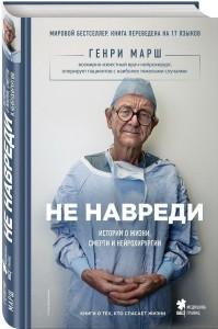 фото страниц Не навреди. Истории о жизни, смерти и нейрохирургии #2