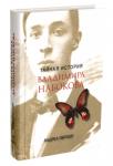 Книга Тайная история Владимира Набокова