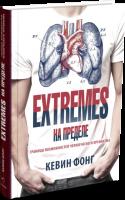 Книга Extremes. На пределе