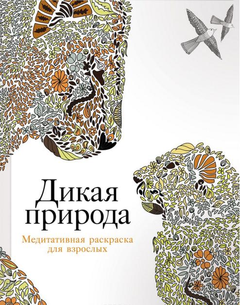 Купить Дикая природа: Медитативная раскраска для взрослых, Кристина Роуз, 978-5-9614-5466-6
