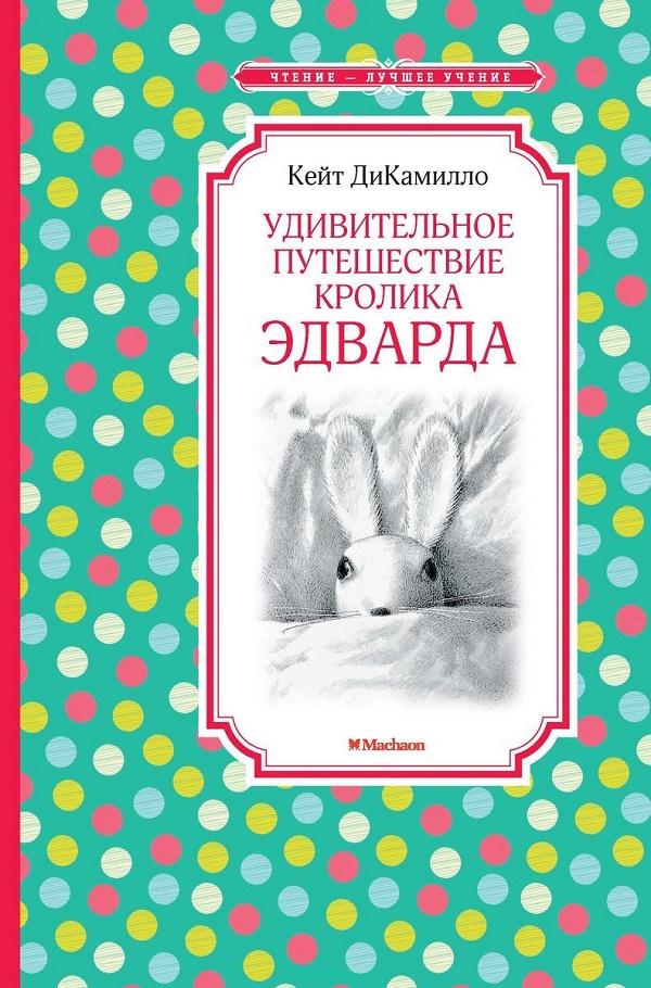 Купить Удивительное путешествие кролика Эдварда, Кейт ДиКамилло, 978-5-389-10543-0
