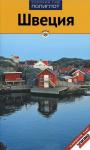 Книга Швеция. Путеводитель с мини-разговорником