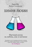 Книга Химия любви. Научный взгляд на любовь, секс и влечение