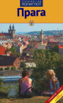 Книга Прага. Путеводитель с мини-разговорником