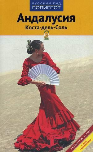 Купить Андалусия и Коста-дель-Соль. Путеводитель с мини-разговорником, Сюзанна Азаль, 978-5-94161-578-0, 978-5-94161-582-7