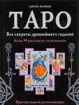 Книга Таро. Все секреты древнейшего гадания. Более 99 раскладов с толкованием. Практика гадания для начинающих