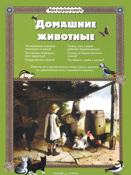 Купить Домашние животные, Светлана Лаврова, 978-5-7793-2247-8