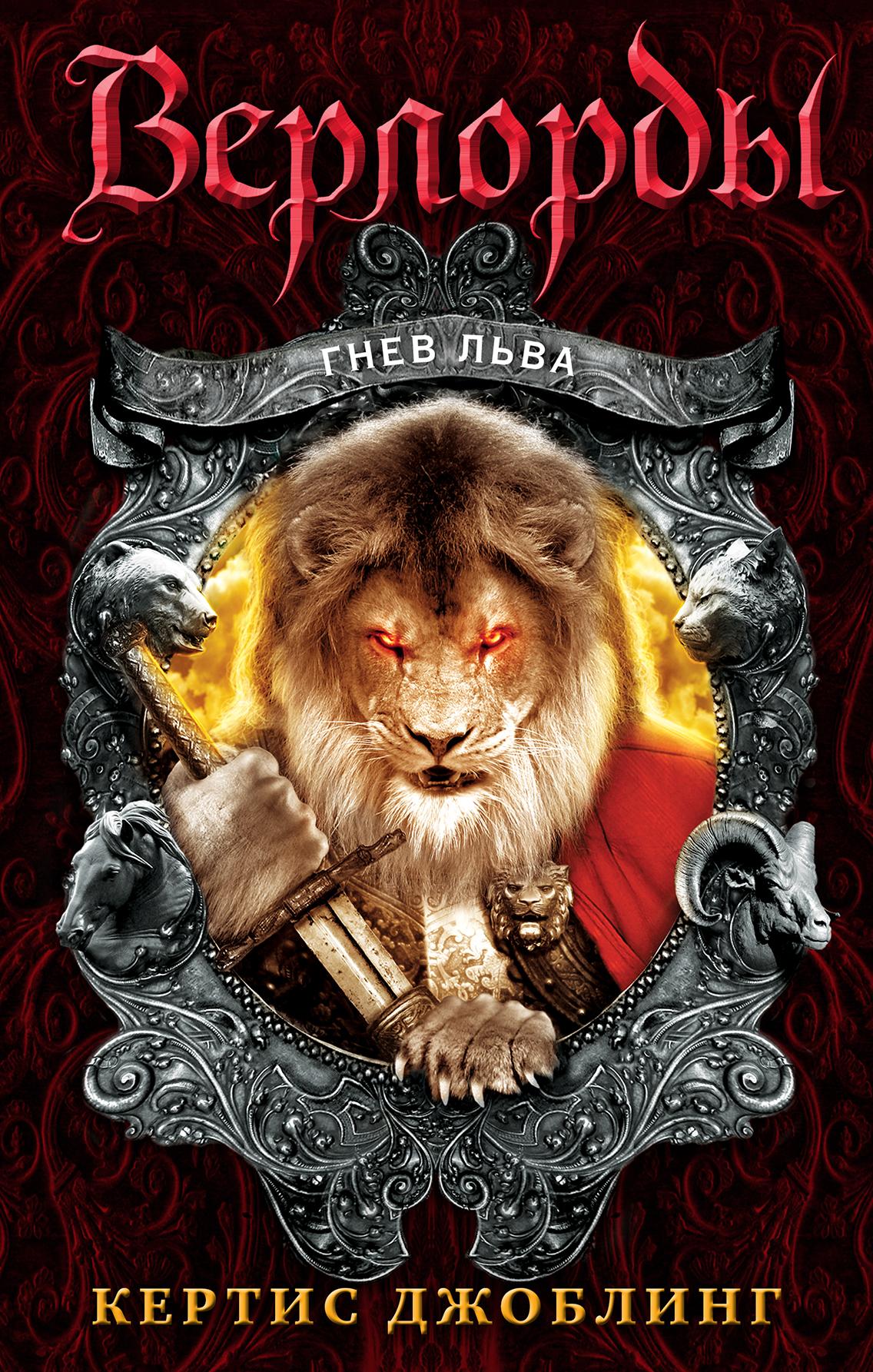 Купить Гнев льва, Кертис Джоблинг, 978-5-699-88198-7