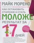 Книга Как остановить старение и стать моложе. Результат за 17 дней