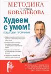 Книга Худеем с умом! Методика доктора Ковалькова