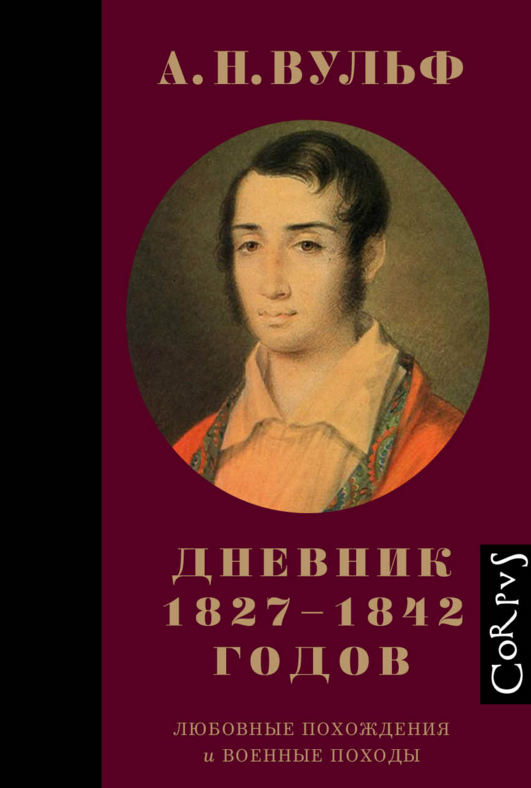 Купить Дневник 1827-1842 годов. Любовные похождения и военные походы, Алексей Вульф, 978-5-17-091620-7