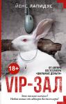 Книга VIP-зал