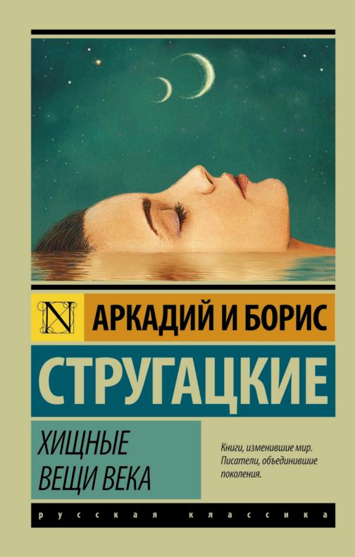 Купить Хищные вещи века, Борис Стругацкий, 978-5-17-094720-1