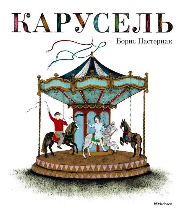 Купить Карусель, Борис Пастернак, 978-5-389-06703-5